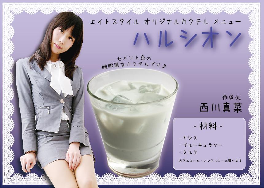 「ハルシオン」西川 真菜オリジナルカクテル