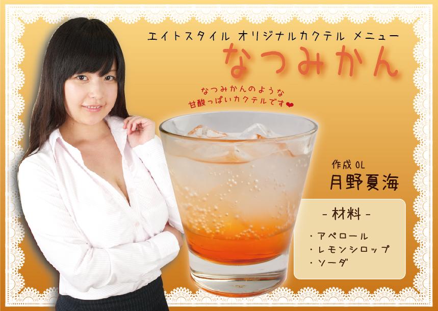 「なつみかん」月野 夏海オリジナルカクテル