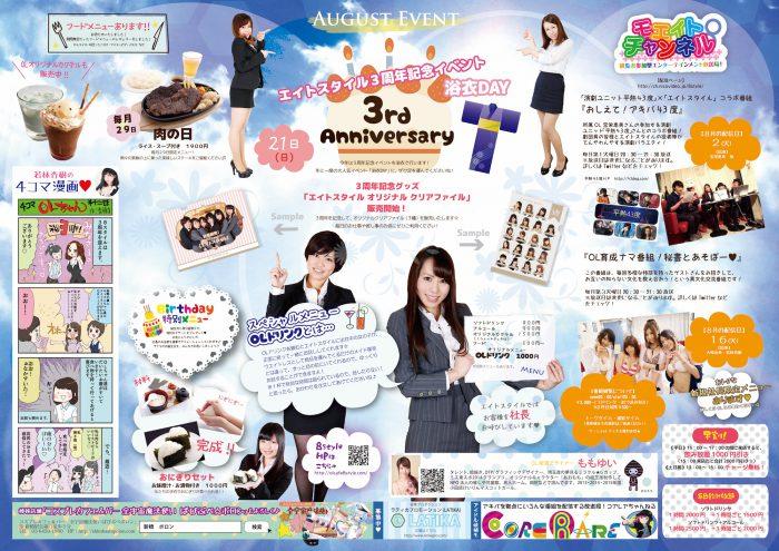 1608_8style_A3_CS5_ura_web のコピー